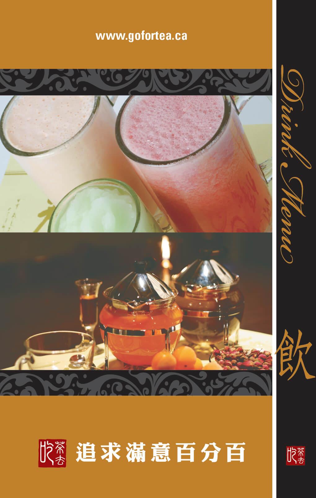 GT20140409_menu(2014)_drink